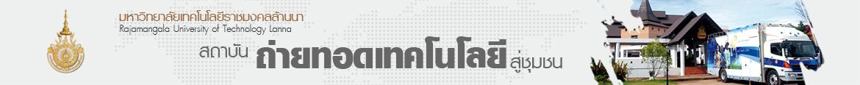 โลโก้เว็บไซต์ วารสารวิชาการรับใช้สังคม มทร.ล้านนา ปีที่ 4 ฉบับที่ 1 (มกราคม - มิถุนายน 2563) | สถาบันถ่ายทอดเทคโนโลยีสู่ชุมชน