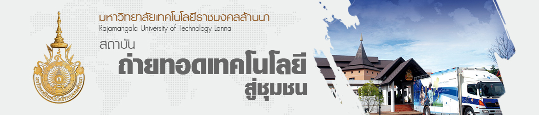 โลโก้เว็บไซต์ สถาบันถ่ายทอดเทคโนโลยีสู่ชุมชน
